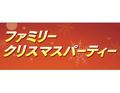 ファミリークリスマスパーティー 仮面ライダードライブショー ドキドキ!プリキュアと遊ぼう!