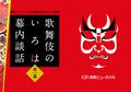 【満員御礼】第一幕 歌舞伎のいろは幕内談話