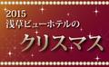 浅草ビューホテルのクリスマス 2015