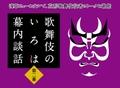 【満員御礼】第二幕 中村獅童氏出演 歌舞伎のいろは幕内談話