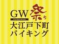 GW大江戸下町バイキング×祭り