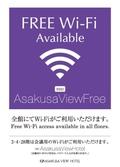 全館にてWi-Fiがご利用いただけます。