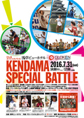 浅草ビューホテル×GLOKEN Kendama Special Battle