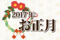 2017年浅草ビューホテルのお正月