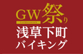GW浅草下町バイキング×祭り