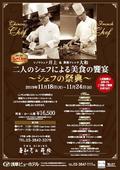 二人のシェフによる美食の饗宴~シェフの祭典~