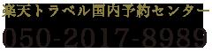 楽天トラベル国内予約センター 050-2017-8989