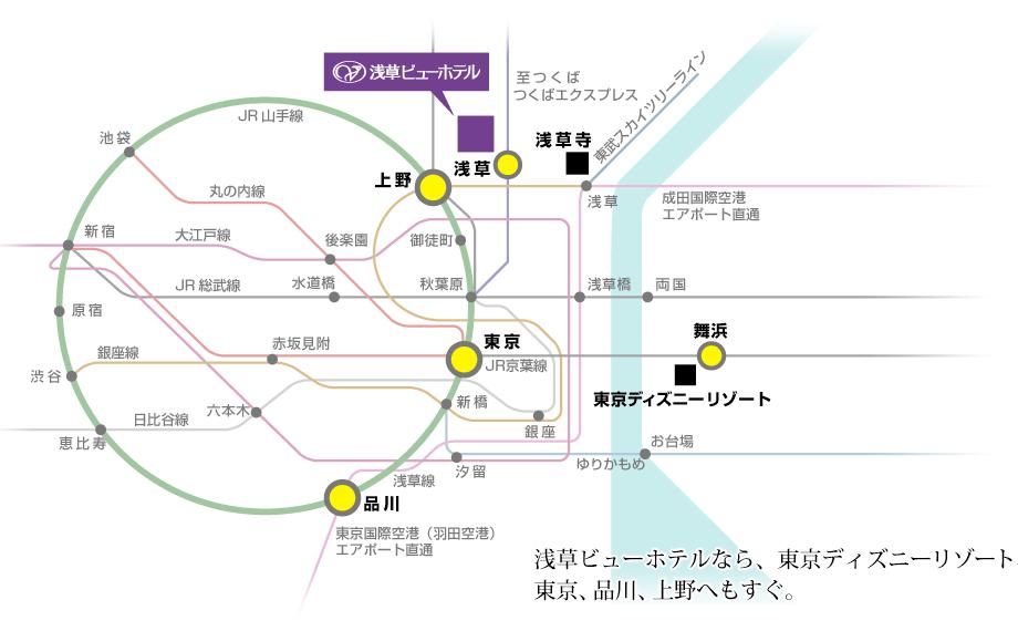 浅草ビューホテルなら、東京ディズニーリゾート、 東京、上野、品川へもすぐ。