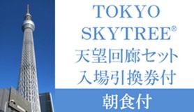 ※天望回廊セット券付※東京スカイツリー(R)7Days指定入場引換券付!朝食付