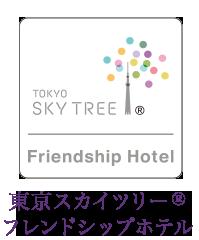 東京スカイツリー(R)フレンドシップホテル