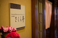 両国ビューホテル 日本料理さくら亭 かにづくし