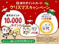 楽天ポイントカード クリスマスキャンペーン