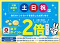 【楽天ポイントカード】9月は土日祝日ポイント2倍!キャンペーン