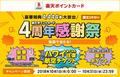 【楽天ポイントカード】4周年記念感謝祭 抽選で4,444名様に豪華特典をプレゼント!