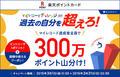 【楽天ポイントカード】マイレコードチャレンジ!マイレコード達成者全員で300万ポイント山分け!