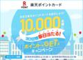【楽天ポイントカード】30日連続1万名にポイントが当たる!ポイントGETキャンペーン