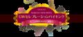 【浅草ビューホテル】新元号『令和』決定!新たな時代のスタートを、豪華バイキングと生パフォーマンスで楽しもう! GWセレブレーションバイキング