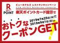 【楽天ポイントカード】割引クーポンGET!『レストラン☓楽天 サマーキャンペーン!』