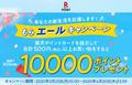 【楽天ポイントカード】新生活を応援します!もらエールキャンペーン!