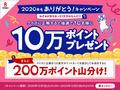 【楽天ポイントカード】2020年もありがとう!キャンペーン!
