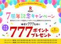 【楽天ポイントカード】7周年記念キャンペーンのお知らせ