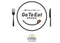 【Go to Eat 大阪】アジアンレストラン『Karakurenai』は対象店舗です