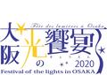 大阪の街が光に包まれる「大阪・光の饗宴 2020」開催中!