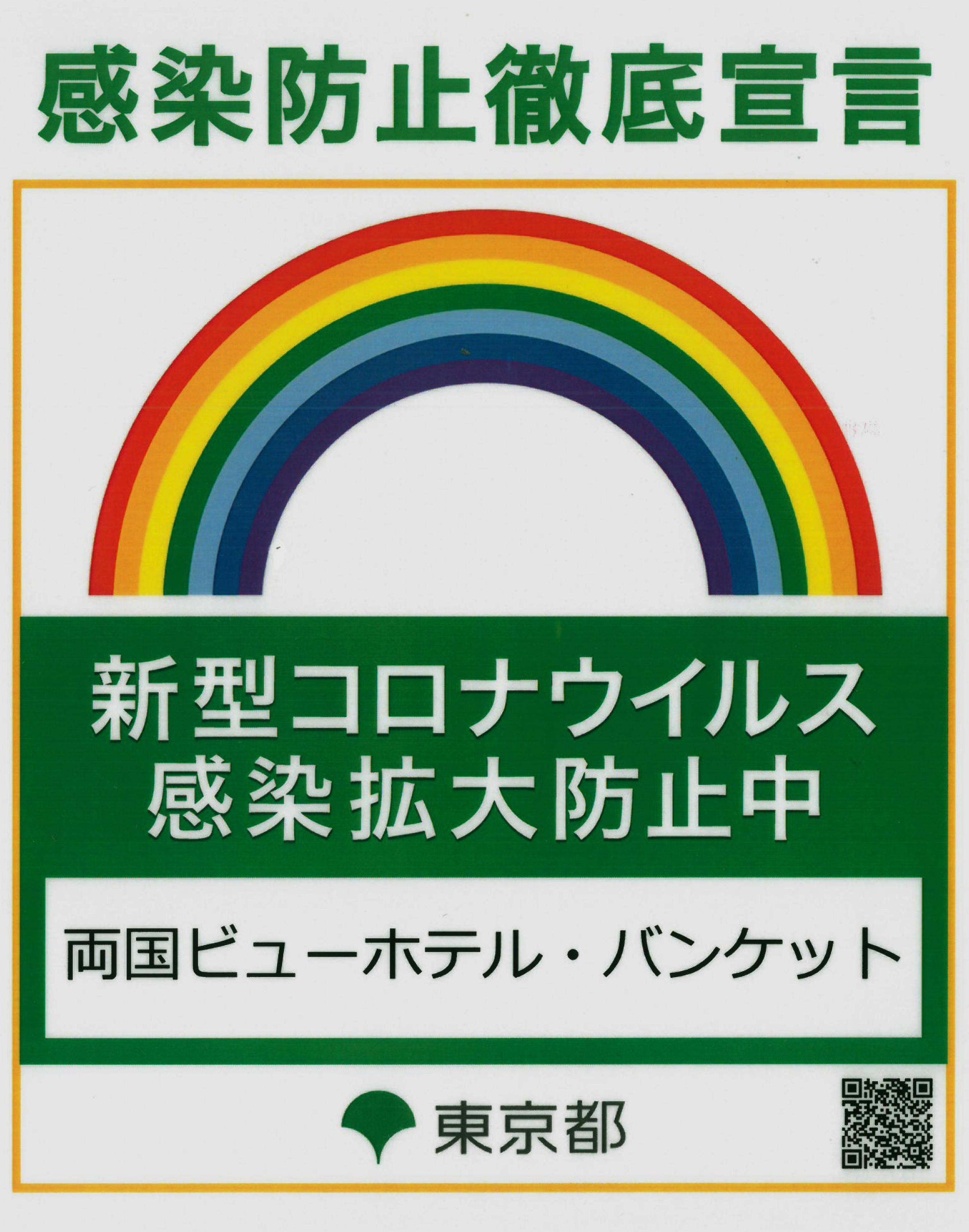 者 都 コロナ 東京 本日 の 感染