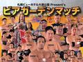 【4/17】大日本プロレス ビアガーデンマッチ開催!