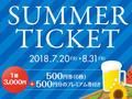 お得な「サマーチケット」6/18より販売開始!