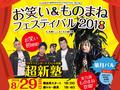お笑い&ものまねフェスティバル2018 in 札幌ビューホテル大通公園