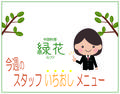 中国料理緑花(ルファ)いちおしメニュー!