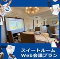 スイートルームでWeb会議、特別感ある会場でクリエイティブな発想を