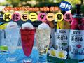【クリームソーダ】新商品 試飲モニターのお知らせ