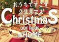 『おうちですごすクリスマス』豪華なパーティーメニュー!クリスマス限定テイクアウト商品!