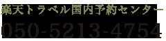 楽天トラベル国内予約センター 050-5213-4754