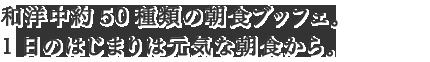 和洋中約50種類の朝食ブッフェ。1日のはじまりは元気な朝食から。